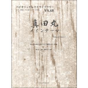 楽譜 バイオリンセレクトライブラリー68 真田丸メインテーマ (NHK大河ドラマ「真田丸」より) /...