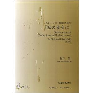 楽譜 秋の葉音に(箏)CD付 松下功:作曲 / マザーアース
