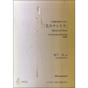 楽譜 炎のマントラ(Percussion2)CD付 松下功:作曲 / マザーアース