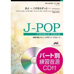 J−POPコーラスピース 友よ 〜 この先もずっと・・・〔混声3部合唱〕 ケツメイシ CD付 / ウィンズ・スコア