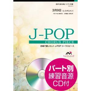 J−POPコーラスピース 混声3部合唱(ソプラノ・アルト・男声)/ ピアノ伴奏 3月9日〔混声3部合唱〕 CD付 / ウィンズ・スコア