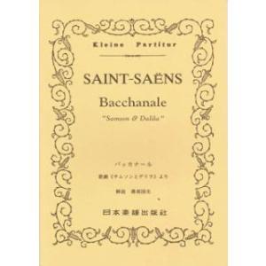 楽譜 No.230.サンサーンス バッカナール/歌劇「サムソンとデリラ」より / 日本楽譜出版社 島村楽器 楽譜便