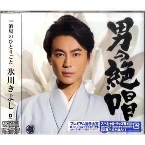 CD 男の絶唱 c/w酒場のひとりごと 氷川き...の関連商品2