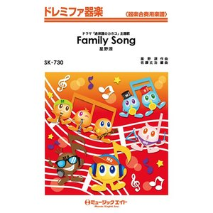 SK730 Family Song/星野源 / ミュージックエイト