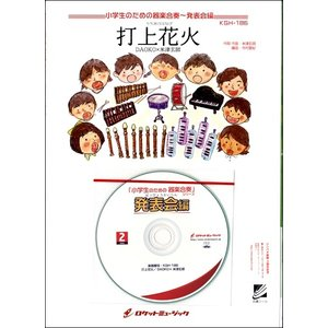 楽譜 KGH186 打上花火/DAOKO×米津玄師 / ロケットミュージック(旧エイトカンパニィ)