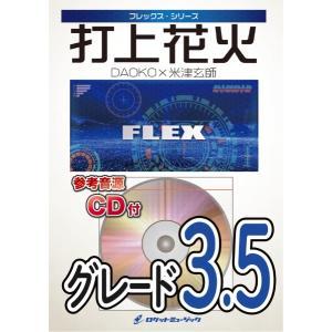 楽譜 FLEX60 打上花火/DAOKO×米津玄師〔参考音源CD付〕 / ロケットミュージック(旧エ...