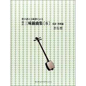 楽譜 数字譜と五線譜による 改訂 三味線曲集(6)童謡・唱歌編 / オンキョウパブリッシュ