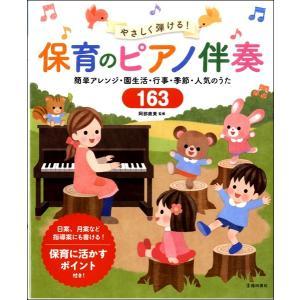 楽譜 やさしく弾ける! 保育のピアノ伴奏 人気のうた163 / 池田書店
