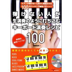 楽譜 弾けない人が生演奏のように打ち込むキーボード演奏レシピ100 / アルファノート