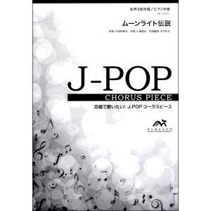楽譜 J−POPコーラスピース 女声3部合唱(ソプラノ・メゾソプラノ・アルト)/ ピアノ伴奏 ムーンライト伝説〔女 / ウィンズ・スコア