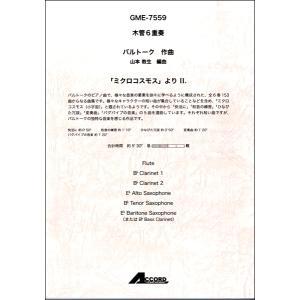 楽譜 木管6重奏 バルトーク 「ミクロコスモス」より II. / アコード出版|shimamura-gakufu