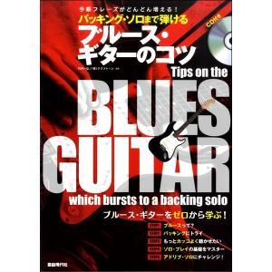 楽譜 手癖フレーズがどんどん増える!バッキング・ソロまで弾ける ブルース・ギターのコツ / 自由現代社
