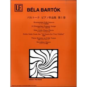 日本語ライセンス版 バルトーク:ピアノ作品集 第1巻 / ヤマハミュージックメディア