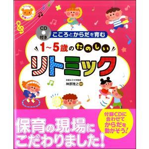 楽譜 CD付き こころとからだを育む1〜5歳のたのしいリトミック / ナツメ社