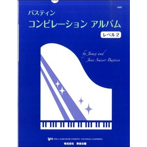 楽譜 バスティン・コンピレーション・アルバムレベル2 / 東音企画(バスティン)