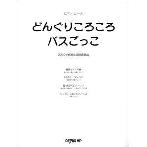 Pピースどんぐりころころ/バスごっこ(2019年保育士試験課題曲 / デプロMP|shimamura-gakufu