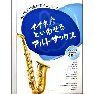 楽譜 イイネといわせるアルトサックス CD付 / アルソ出版