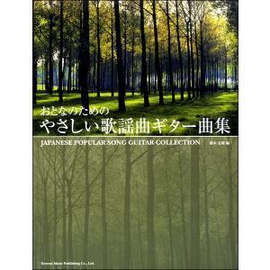楽譜 おとなのための やさしい歌謡曲ギター曲集 / ドレミ楽譜出版社