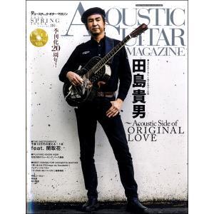 雑誌 アコースティックギターマガジン 2019年6月号 Vol.80 / リットーミュージック