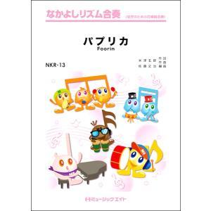 楽譜 NKR13 パプリカ/Foorin / ミュージックエイト