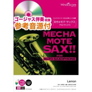 楽譜 めちゃモテ・サックス〜アルトサックス〜 Lemon 参考音源CD付 / ウィンズ・スコア