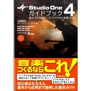 楽譜 Studio One4 ガイドブック 進化するDAWソフトでイチから音楽づくり / スタイルノート