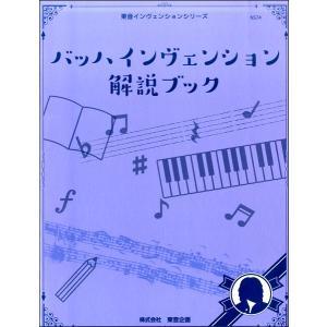 楽譜 東音インヴェンションシリーズ バッハ インヴェンション解説ブック / 東音企画(バスティン)