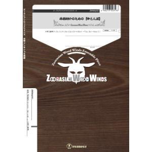 楽譜 ズーラシアンウッドウインズシリーズ 楽譜『楽器紹介のための「赤とんぼ」』(木管五重奏) 木管五重奏(Fl / スーパーキッズレコード