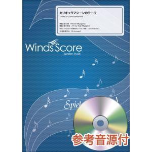 楽譜 吹奏楽セレクション楽譜 カリキュラマシーンのテーマ 参考音源CD付 / ウィンズ・スコア