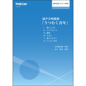 楽譜 合唱曲集 混声合唱組曲「うつむく青年」 / 東京ハッスルコピー