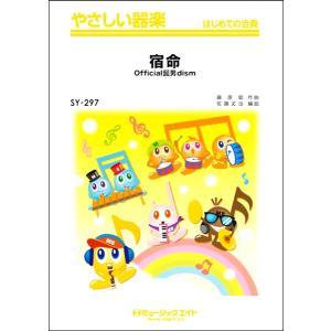 楽譜 SY297 宿命/Official髭男dism / ミュージックエイト