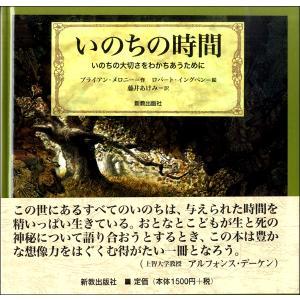 いのちの時間 / 新教出版社 島村楽器 楽譜便