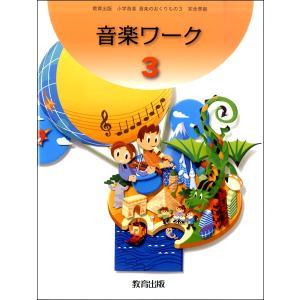 楽譜 音楽ワーク(3) 小学音楽 音楽のおくりもの3 / 教育出版 島村楽器 楽譜便