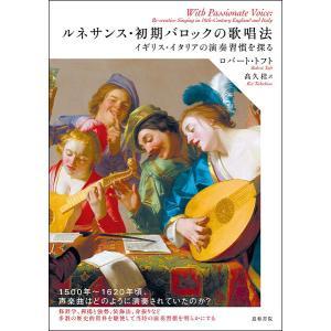 ルネサンス・初期バロックの歌唱法 イギリス・イタリアの演奏習慣を探る / 道和書院 島村楽器 楽譜便