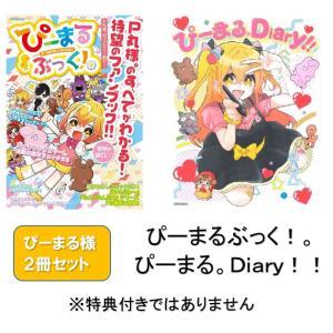 〔ぴーまる様。2冊セット〕ぴーまるぶっく!。ぴーまる。Diary / STPR BOOKS 島村楽器 楽譜便