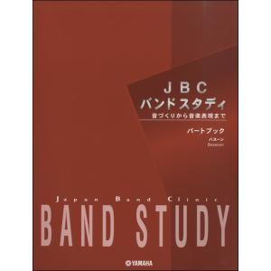 JBCバンドスタディ パートブック ファゴット / ヤマハミュージックメディア