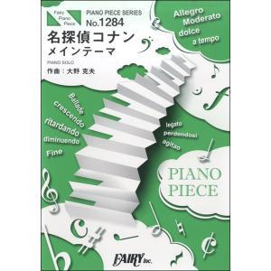 楽譜 PP1284ピアノピース 名探偵コナンメインテーマ/大野克夫 / フェアリー