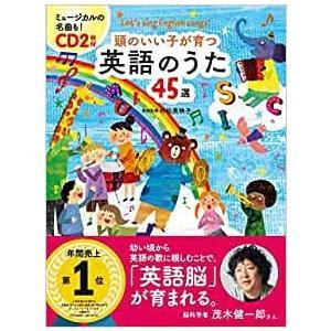楽譜 頭のいい子が育つ 英語のうた45選 CD2枚付 / 新星出版社