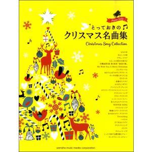 楽譜 ピアノソロ とっておきのクリスマス名曲集 / ヤマハミュージックメディア