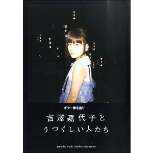 楽譜 ギター弾き語り 吉澤嘉代子 『吉澤嘉代子とうつくしい人たち』 / ヤマハミュージックメディア