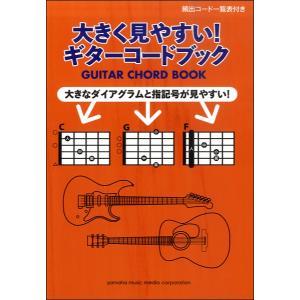 楽譜 大きく見やすい!ギターコードブック / ヤマハミュージックメディア