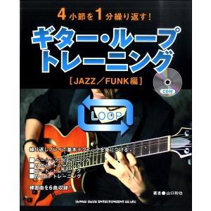 楽譜 4小節を1分繰り返す!ギター・ループ・トレーニング[JAZZ/FUNK編](CD付) / シンコーミュージックエンタテイメント