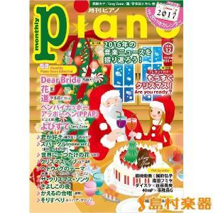 月刊ピアノ 2016年12月号 / ヤマハミュージックメディア
