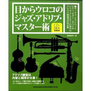 楽譜 目からウロコのジャズ・アドリブ・マスター術(CD付) / シンコーミュージックエンタテイメント