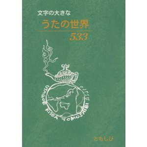 楽譜 ともしび 文字の大きな うたの世界533 / (株)ともしび