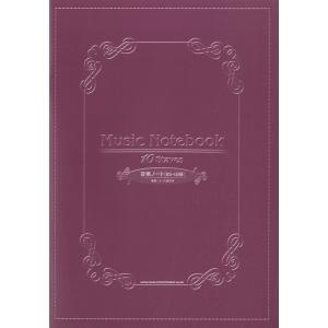 音楽ノート[B5・10段]楽典・コード表付き / シンコーミュージックエンタテイメント