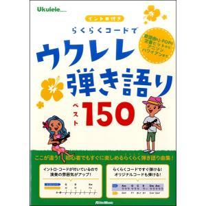 楽譜 ウクレレマガジン イントロ付き らくらくコードでウクレレ弾き語りベスト150 / リットーミュージック
