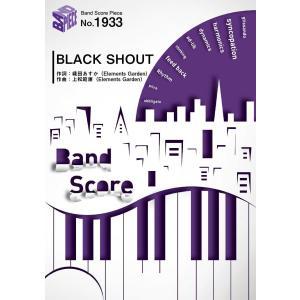 楽譜 BP1933バンドスコアピース BLACK SHOUT /Roselia / フェアリー