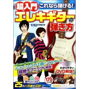 楽譜 超入門 これなら弾ける!エレキギターの弾き方 DVD付き / 成美堂出版