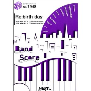 楽譜 BP1948バンドスコアピース Re:birth day /Roselia / フェアリー